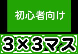 初心者向け 3×3